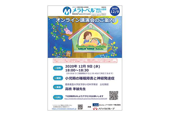 メラトベル顆粒小児用0.2% オンライン講演会 小児期の睡眠障害と神経発達症
