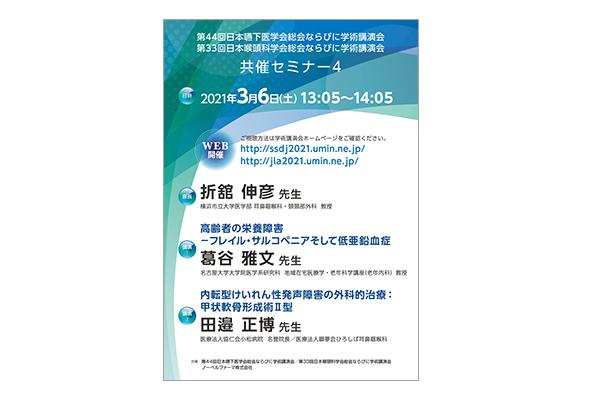 第44回日本嚥下医学会総会ならびに学術講演会 第33回日本喉頭科学会総会ならびに学術講演会 共催セミナー4