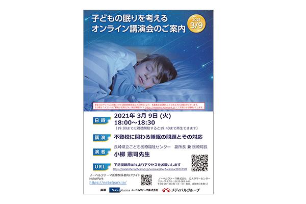 メラトベル顆粒小児用0.2% オンライン講演会 不登校に関わる睡眠の問題とその対応