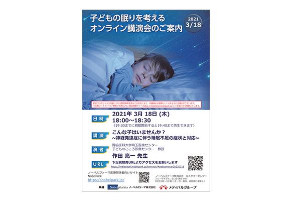 メラトベル顆粒小児用0.2% オンライン講演会 こんな子はいませんか?~神経発達症に伴う睡眠不足の症状と対応~
