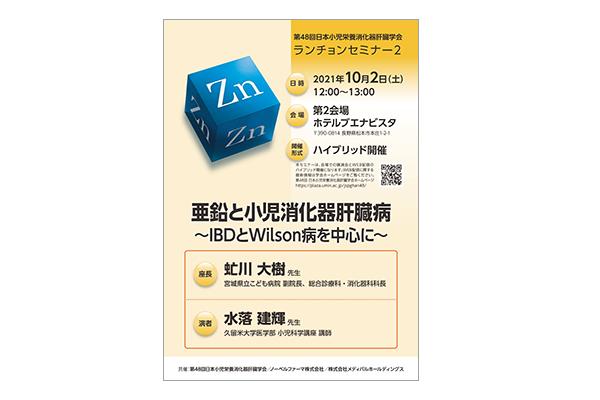 第48回日本小児栄養消化器肝臓学会 ランチョンセミナー2 亜鉛と小児消化器肝臓病~IBDとWilson病を中心に~