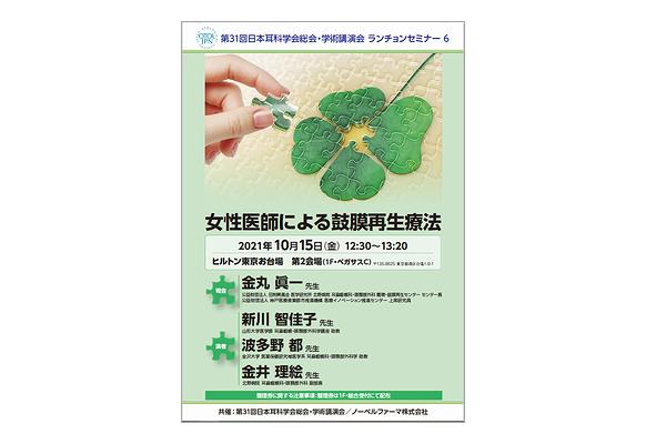 第31回日本耳科学会総会・学術講演会 ランチョンセミナー 6